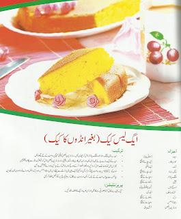 Coking Philospher Egg Less Cake A New Baking Recipe In Urdu