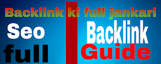 backlink keya hai back link ki total jankari