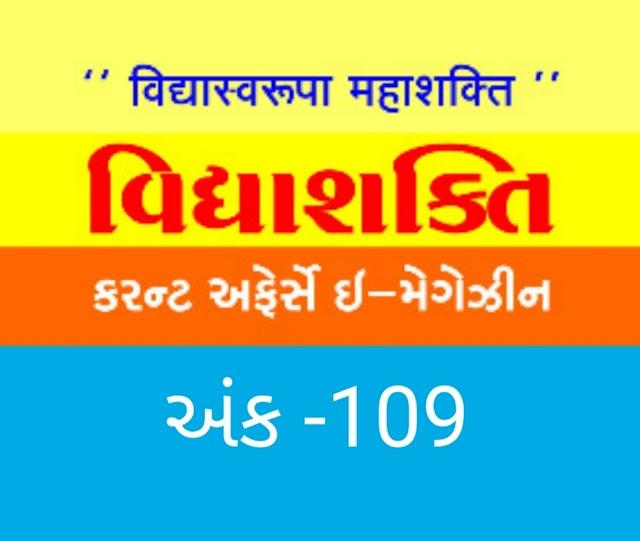 Gujarati Current Affairs Magazine Vidhyashakti ank-109