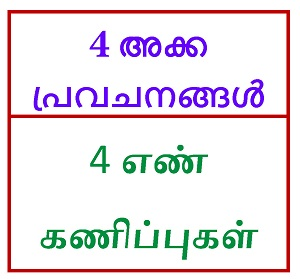 STHREE SAKTHI (SS-94) 4 NOS PREDICTION
