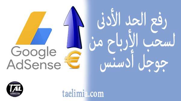 طريقة, رفع ,الحد, الأدنى, لسحب, الأرباح ,من ,جوجل ,أدسنس ,