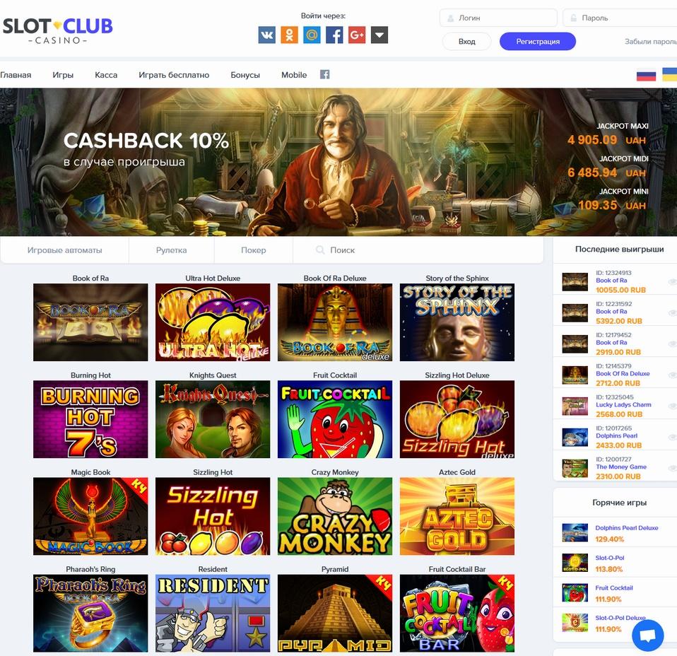SlotClub Screen