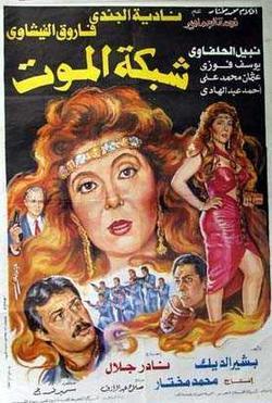 افلام عربية ممنوعة من العرض مشاهدة اون لاين
