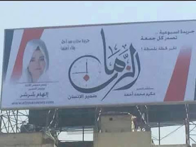 The billboard of Al-Zaman newspaper and its owner Elham Sharshar