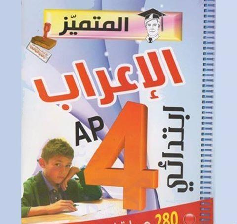 كتاب المتميز في الإعراب (280 جملة نموذجية معربة ) للسنة الرابعة إبتدائي