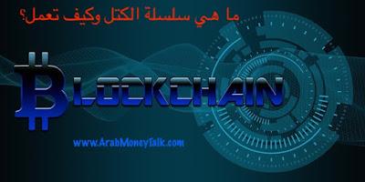 سلسلة الكتل بلوكتشين سلاسل الكتل Blockchain