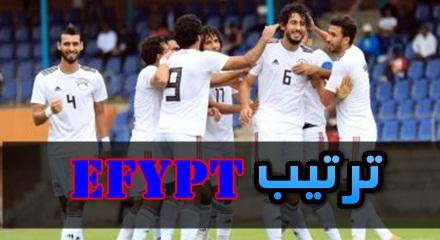 منتخب مصر يتراجع مركزاً واحداً فى تصنيف الفيفا