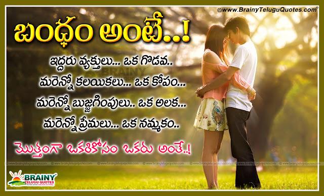 Heart Touching Telugu Love Quotations Nice Relationship Love