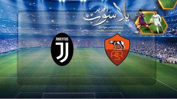 نتيجة مباراة روما ويوفنتوس بتاريخ 12-05-2019 الدوري الايطالي
