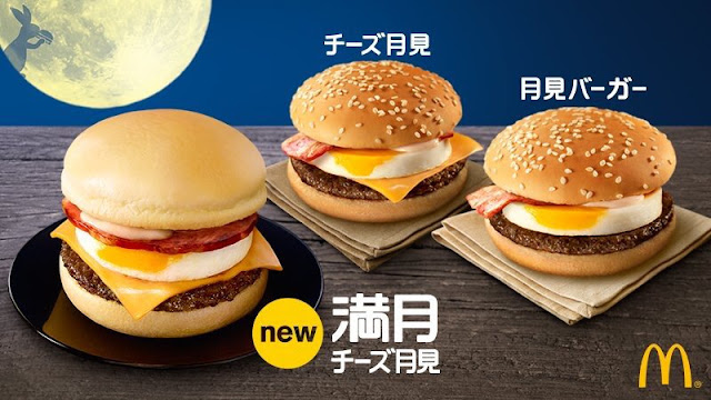 The Tsukimi Burger Lineup for 2016