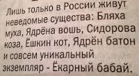 неведомые существа России