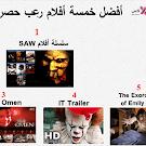 أفضل خمسة أفلام رعب حصريا 18+