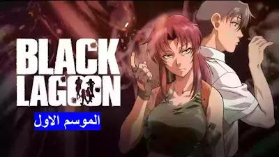 Black Lagoon S01 مشاهدة وتحميل جميع حلقات البحيرة السوداء الموسم الاول من الحلقة 01 الى 12 مجمع