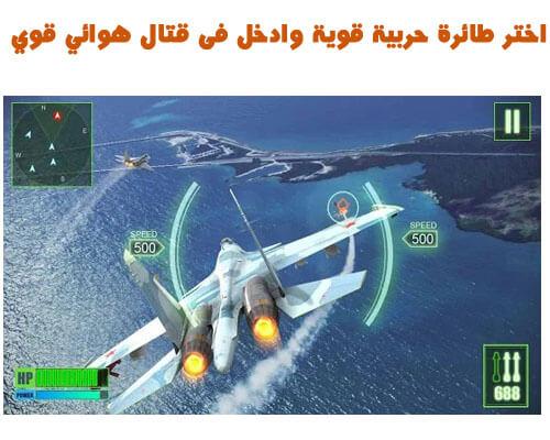 لعبة خط مواجهة الطائرات الحربية Frontline Warplanes