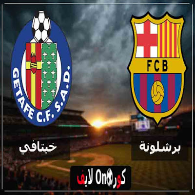 بث مباشر مشاهدة مباراة برشلونة وخيتافي اليوم