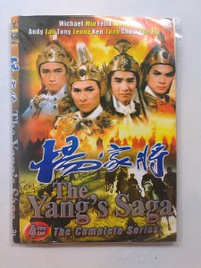 DVD Film The Yangs Saga 1985