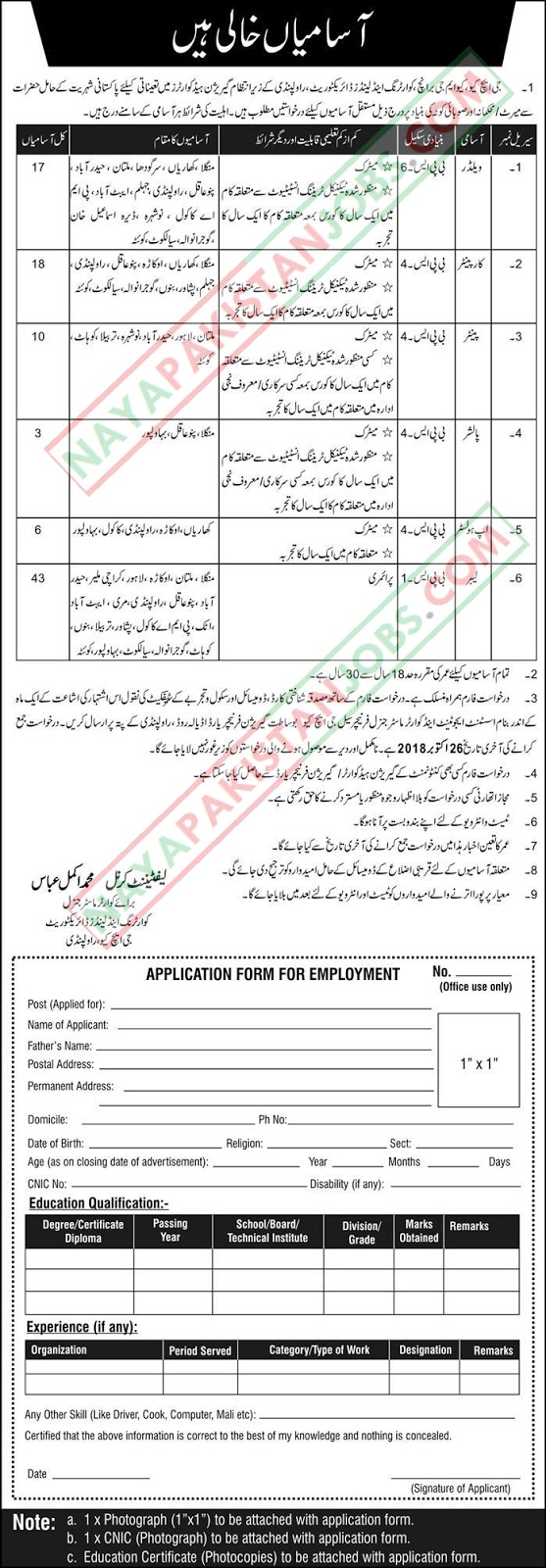 Latest Vacancies Announced in Pakistan Army GHQ Rawalpindi 26 September 2018 Application Form Download - Naya Pak Jobs