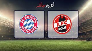 مشاهدة مباراة نورمبيرج وبايرن ميونخ بث مباشر 28-04-2019 الدوري الالماني