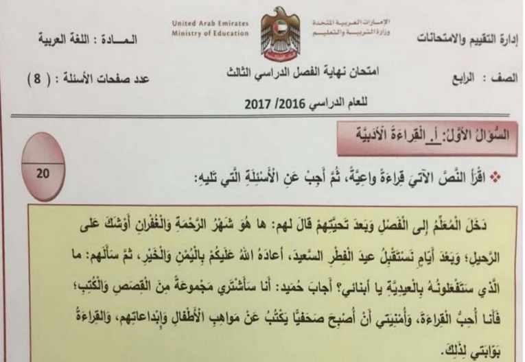 الامتحان الوزارى لغة عربية للصف الرابع الفصل الدراسى الأول 2017-2016 مناهج الامارات
