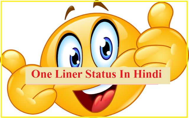 One Liner Status In Hindi | वन लाइन स्टेटस इन हिंदी