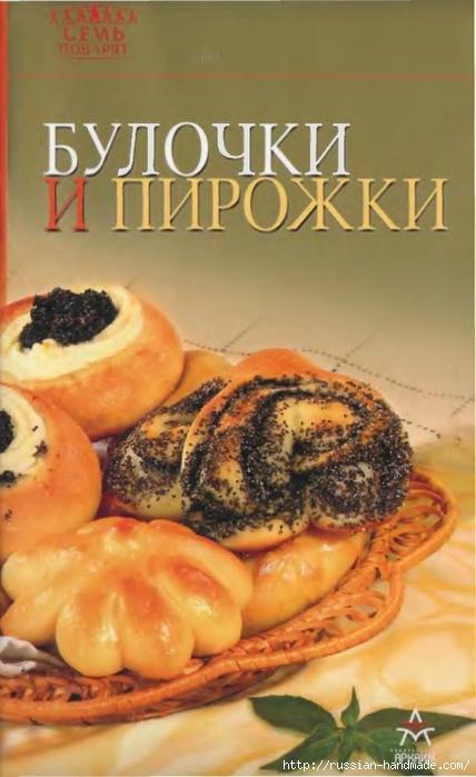 Печем пирожки и булочки. Журнал (1)