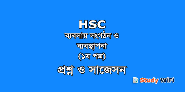 HSC Business Organization & Management 1st Paper Question & Suggestion