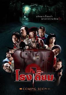 Happy Inn (2005) โรงเตี๊ยม