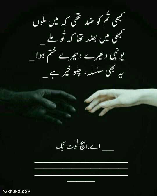 ah notebook fb sad shayari image 4