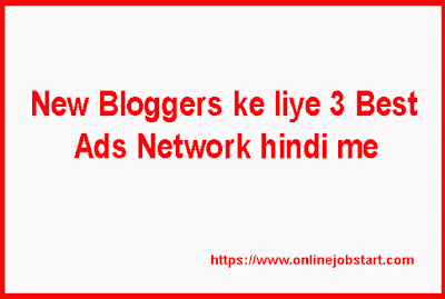 New Bloggers ke liye 3 Best Ads Network