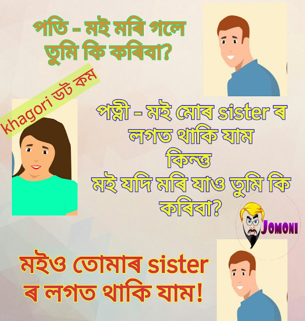 assamese jokes funny images in assamese