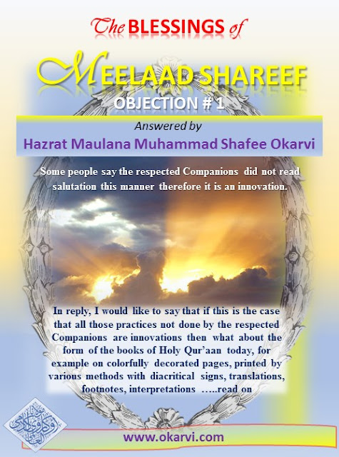 The Blessings of Milad/Meelaad Shareef Proof-