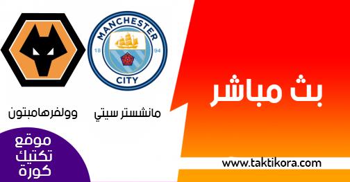 مشاهدة مباراة مانشستر سيتي ووولفرهامبتون بث مباشر لايف 14-01-2019 الدوري الانجليزي