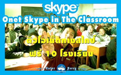ติวโอเน็ตฟรี สำหรับโรงเรียนทั่วประเทศ