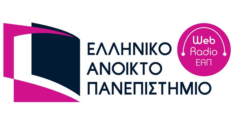 Ξεκίνησε τη λειτουργία του το WebRadio του Ελληνικού Ανοικτού Πανεπιστημίου