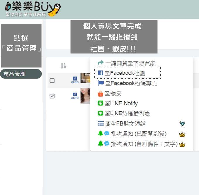 樂樂buy,+1系統,團媽結帳系統,團媽+1系統,團購下單系統,訂單管理系統