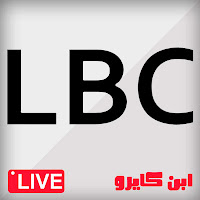 قناة ال بي سي اللبنانية بث مباشر