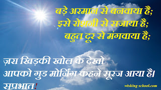 new day good morning quotes in hindi