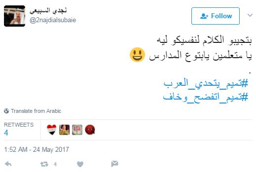 """هاشتاج """"تميم اتفضح وخاف"""" قائمة الأكثر تداولاً بموقع التواصل الاجتماعى تويتر"""