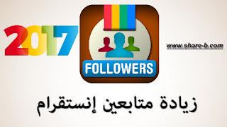 زيادة متابعين انستقرام عرب حقييقين و متفاعلين