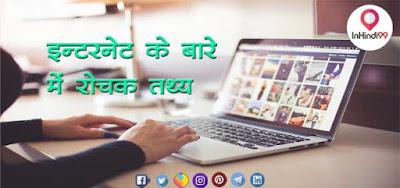 Interesting Facts About Internet in Hindi  इन्टरनेट के बारे में रोचक तथ्य