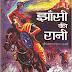 झाँसी की रानी लक्ष्मीबाई पीडीऍफ़ पुस्तक   Jhansi Ki Rani Laxmibai Hindi Free Download