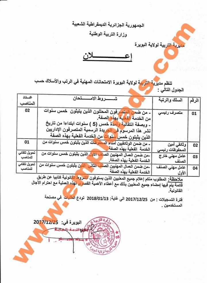 اعلان مسابقة توظيف بمديرية التربية ولاية البويرة ديسمبر 2017