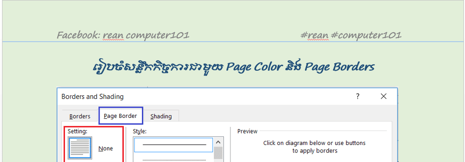 how to page color in microsoft word - rean computer 101