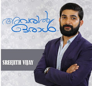 Actor Sreejith Viajy -hero in Surya TV serial Avaril Oral