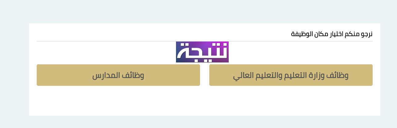 تنويه هام بخصوص التقديم فى وظائف وزارة التعليم فى قطر 2018