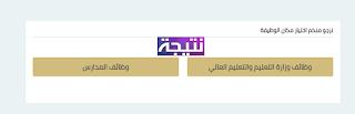 شرح بالصور التقديم فى وظائف وزارة التعليم فى قطر 2018 المجلس الاعلى للتعليم