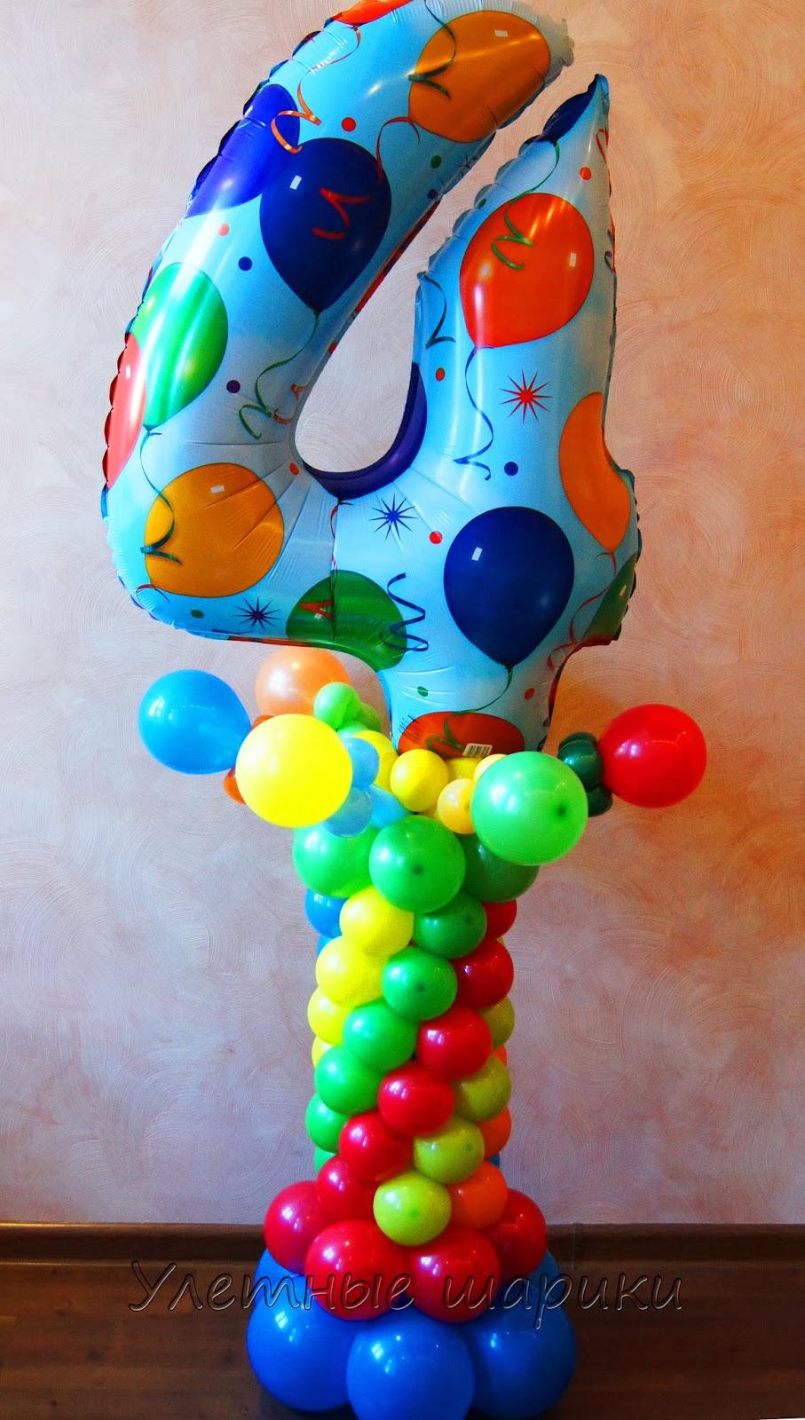 композиция с цифрой  из воздушных шаров на день рождения