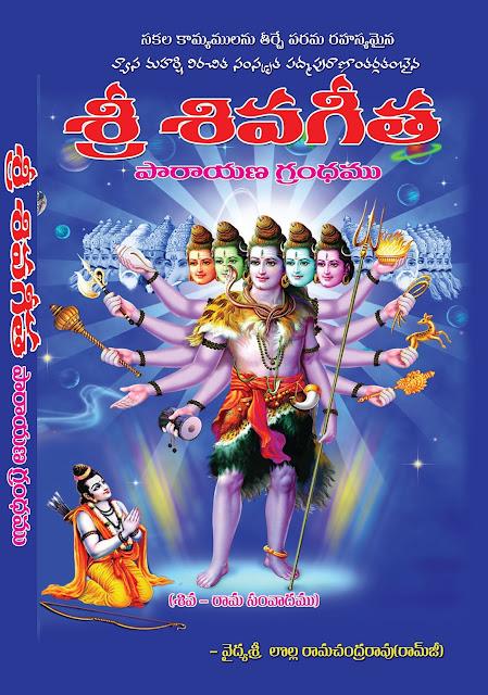 శ్రీ శివగీత   Sri Sivageetha Sive Geethamrutham: Siva Geethamrutham, Katuru Ravindra Trivikram, Siva Geeta, Siva Gita, Crescent Publications, Siva, Geeta, Bhagavadgeeta, Sri Rama, Bhakti, Nitrya Parayanam, GRANTHANIDHI   MOHANPUBLICATIONS   bhaktipustakalu