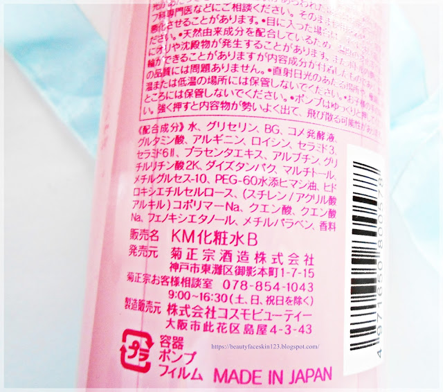 Kiku masamune Japanese Sake Brewing Skin care Lotion(high moist)