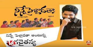 Chaitanya Will Act In Ninne Pelladatha Remake | Kalyan Krishna